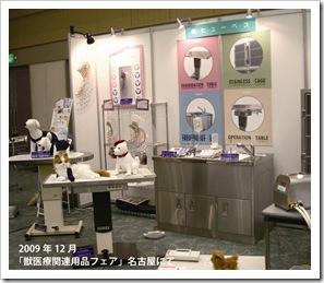 展示会 名古屋2009.12