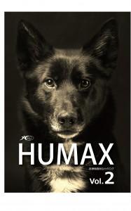 HUMAX総合カタログVol.2
