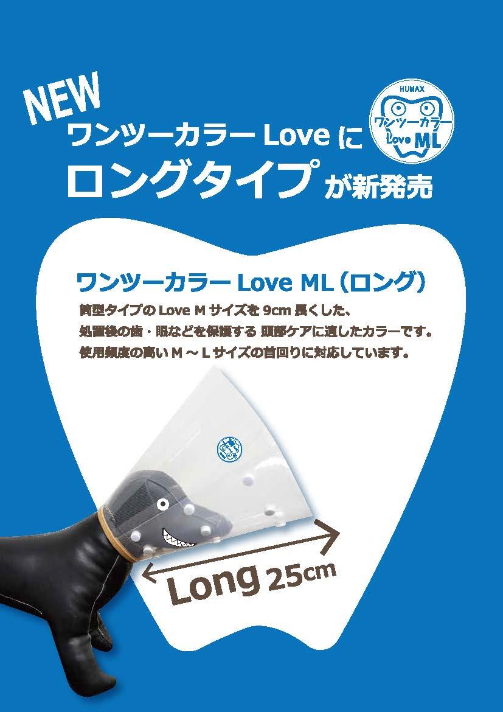 「頭部ケア向き」ワンツーカラーLoveML(ロング)